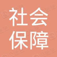 东莞市社会保障局
