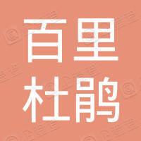 百里杜鹃管委会人民法庭