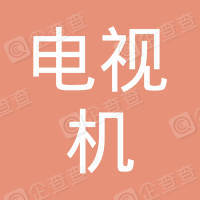 西安电视机总厂劳动服务公司包装清砂厂