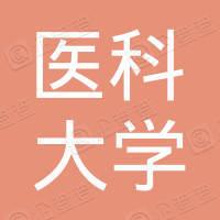 重庆医科大学附属儿童医院工会委员会