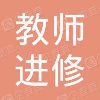 福清市教师进修学校