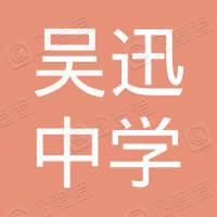 上海市吴迅中学工会委员会