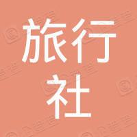 中国太和旅行社
