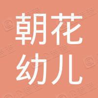 北京市朝阳区朝花幼儿园工会委员会