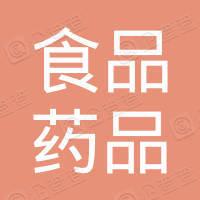 广东省食品药品职业技术学校工会委员会