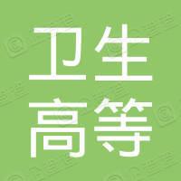 南京卫生高等职业技术学校工会委员会
