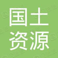杭州市国土资源局