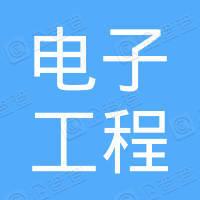 北京电子工程总体研究所