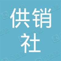 安徽省供销社