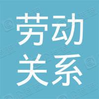 河北劳动关系职业学院工会委员会