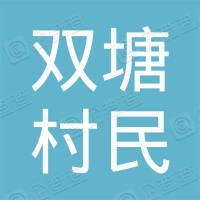 嘉定区华亭镇双塘村民委员会