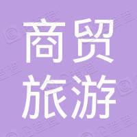 上海市商贸旅游学校工会委员会