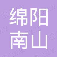 绵阳南山中学双语学校工会