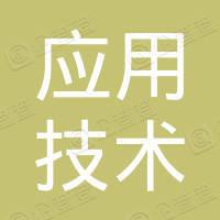 河南应用技术职业学院工会委员会
