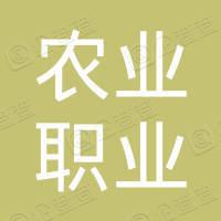广西农业职业技术学院工会委员会