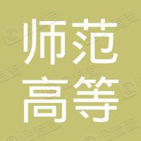 淄博师范高等专科学校附属小学金城幼儿园