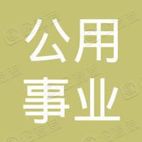 广州市公用事业高级技工学校工会委员会