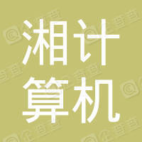 湘计算机厂有限公司