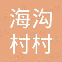 湖北省建始县官店镇海沟村村民委员会
