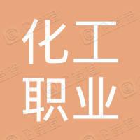 四川化工职业技术学院工会