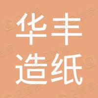 杭州华丰造纸厂