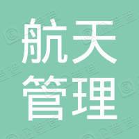 南京航天管理干部学院