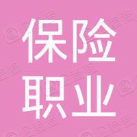 中国保险职业学院