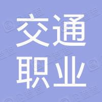 天津交通职业学院工会委员会