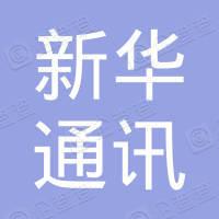新华通讯社安徽分社机关工会委员会