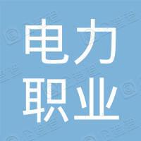 哈尔滨电力职业技术学院劳动服务公司