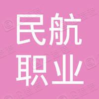 上海民航职业技术学院工会