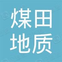 贵州省煤田地质局一五九队