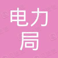 长沙电力局