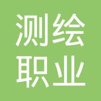 郑州测绘学校工会委员会