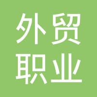 山东外贸职业学院工会委员会