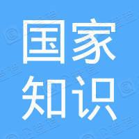 国家知识产权局专利局专利审查协作天津中心工会