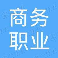 天津商务职业学院工会