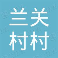 石台县横渡镇兰关村村民委员会