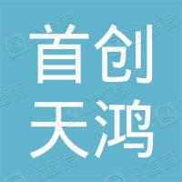 北京首创天鸿集团有限公司