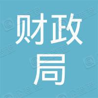 烟台经济技术开发区国有资产监督管理局