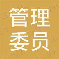 南宁经济开发区管理委员会