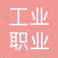 广西工业职业技术学院工会委员会