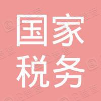 江苏省张家港市国家税务局