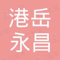 山东省港岳永昌集团股份有限公司广东李宁体育用品有限公司