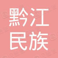 中国教育工会重庆市黔江民族中学校委员会