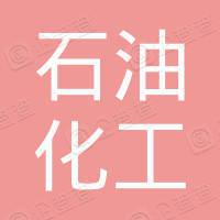 广东省石油化工职业技术学校工会委员会