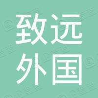 南京致远外国语小学乐山路分校工会委员会