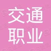 广东交通职业技术学院工会委员会