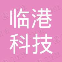 上海市临港科技学校工会委员会