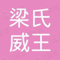 梁氏威王电器实业有限公司
